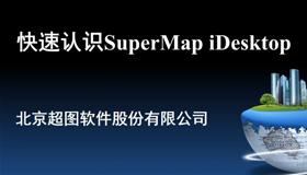 快速认识SuperMap桌面GIS软件