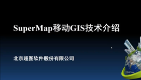 SuperMap移动GIS技术介绍