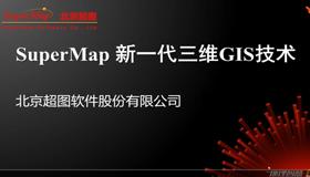 SuperMap大数据GIS体系介绍2